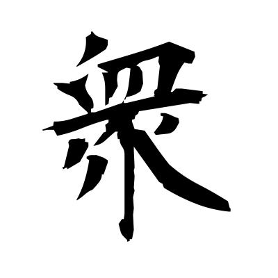 衆 (masses) kanji