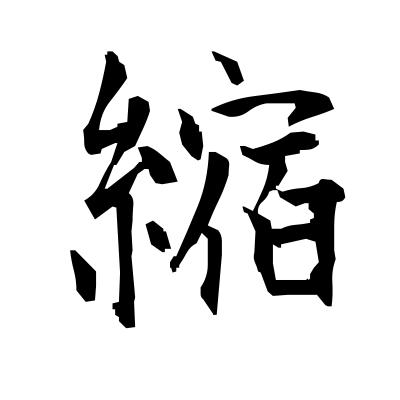 縮 (shrink) kanji