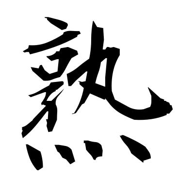 熟 (mellow) kanji