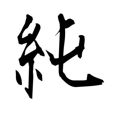 純 (genuine) kanji