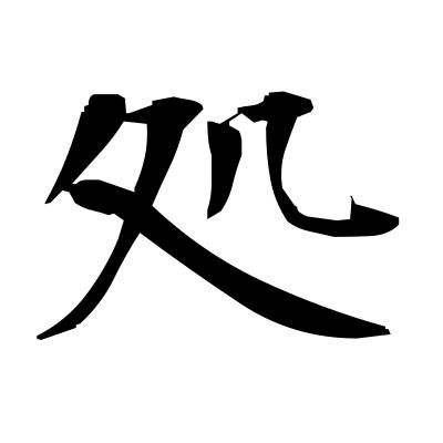 処 (dispose) kanji