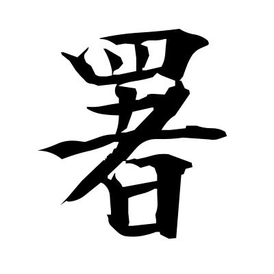 署 (signature) kanji