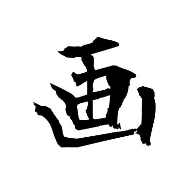 画 (brush-stroke) kanji