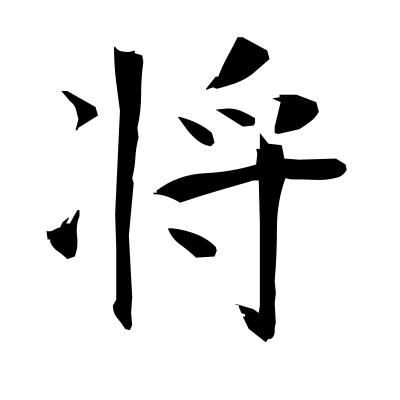 将 (leader) kanji