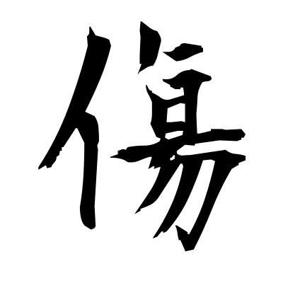 傷 (wound) kanji