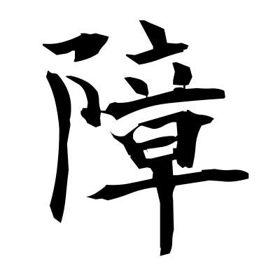 障 (hinder) kanji