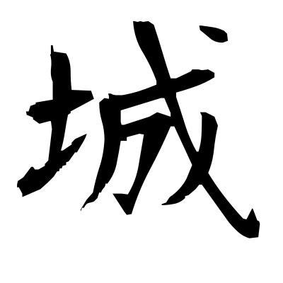 城 (castle) kanji