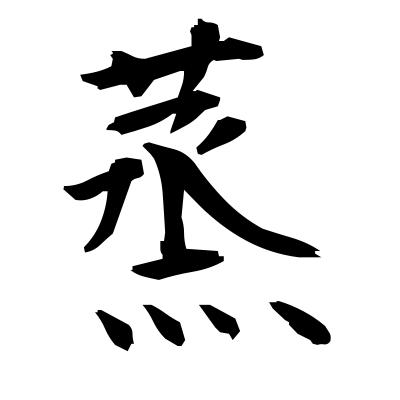 蒸 (steam) kanji