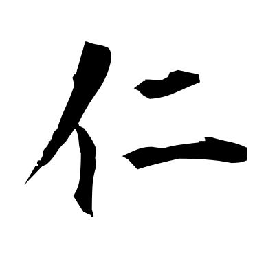 仁 (humanity) kanji