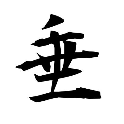 垂 (droop) kanji