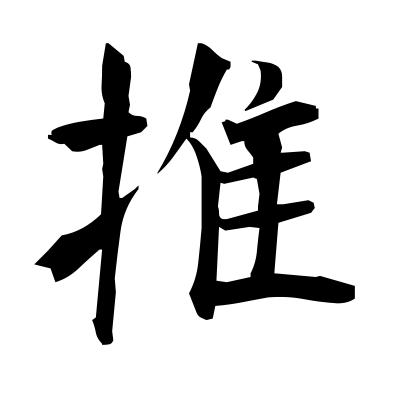 推 (conjecture) kanji