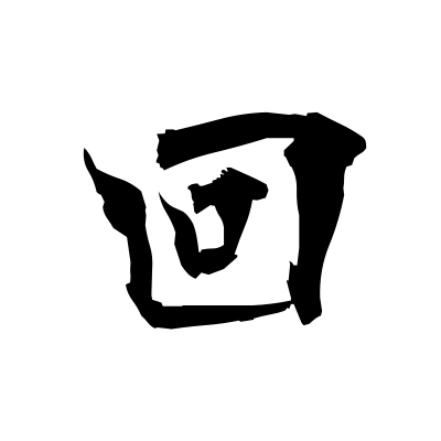 回 (-times) kanji