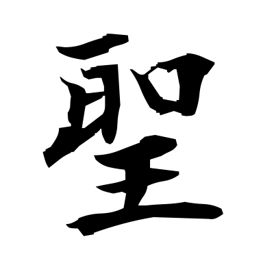 聖 (holy) kanji