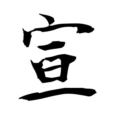 宣 (proclaim) kanji