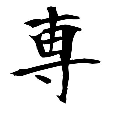 専 (specialty) kanji