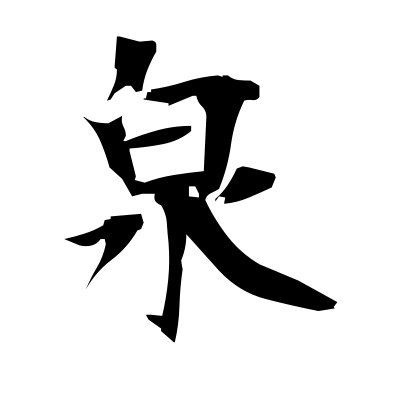 泉 (spring) kanji