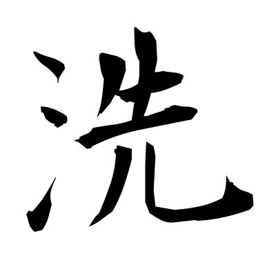 洗 (wash) kanji