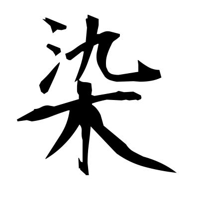 染 (dye) kanji