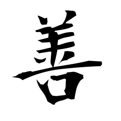 善 (virtuous) kanji
