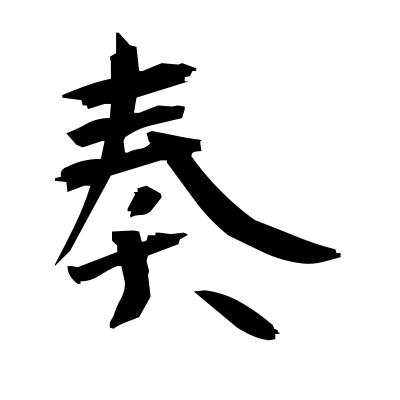 奏 (play music) kanji