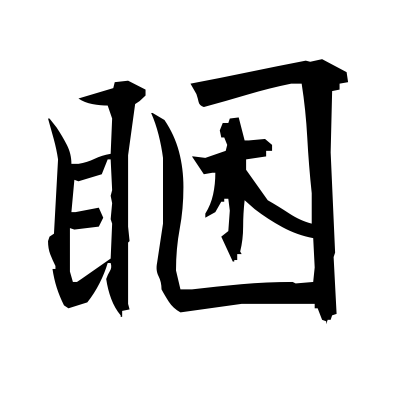 ǝ Be Tired Kanji Dictionary Red Finch Japanese Page