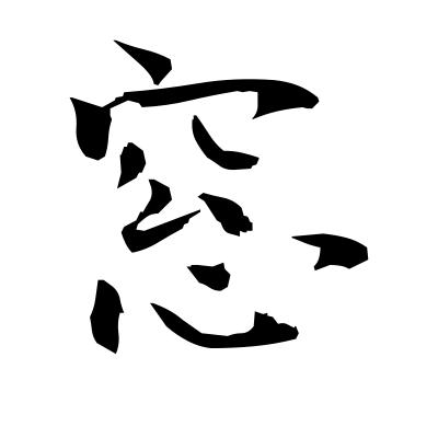 窓 (window) kanji