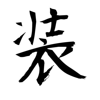装 (attire) kanji