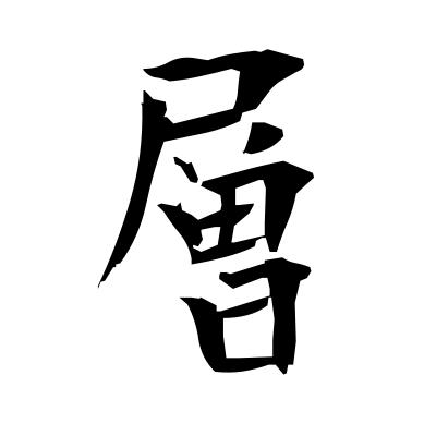 層 (stratum) kanji