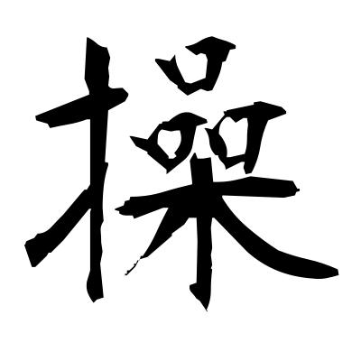 操 (maneuver) kanji