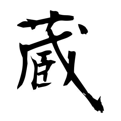 蔵 (storehouse) kanji