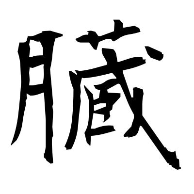 臓 (entrails) kanji