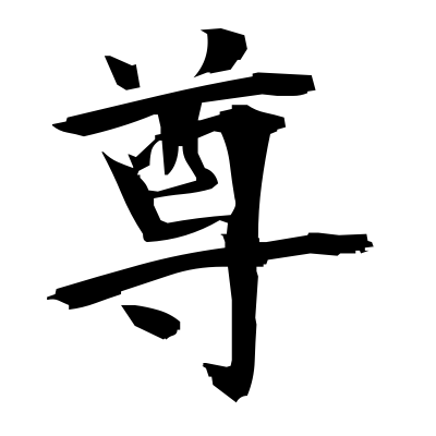 尊 (revered) kanji