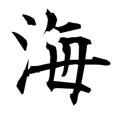 海 (sea) kanji