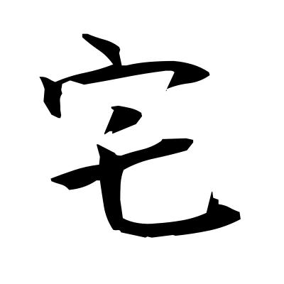 宅 (home) kanji