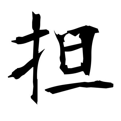 担 (shouldering) kanji