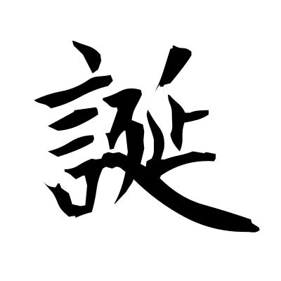 誕 (nativity) kanji