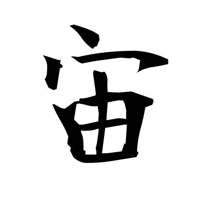 宙 (mid-air) kanji