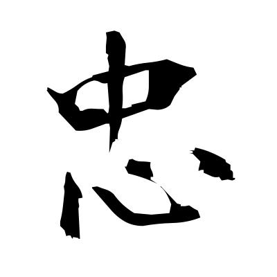忠 (loyalty) kanji