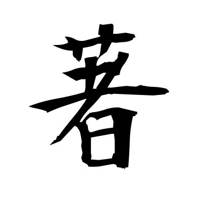 著 (renowned) kanji