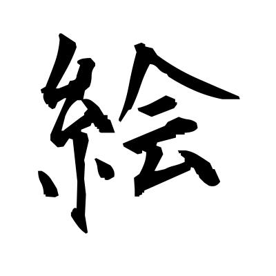絵 (picture) kanji