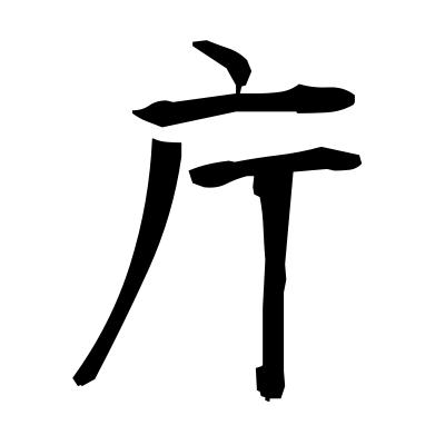 庁 (government office) kanji