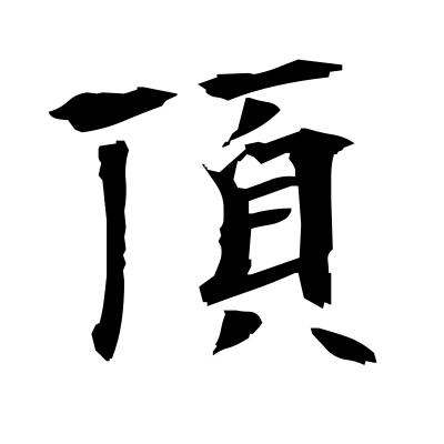 頂 (place on the head) kanji