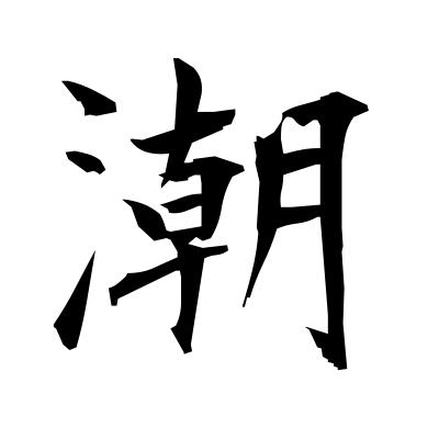潮 (tide) kanji