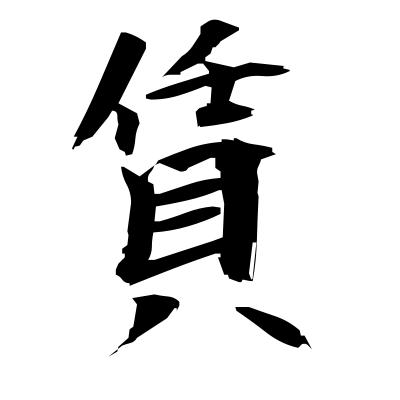 賃 (fare) kanji