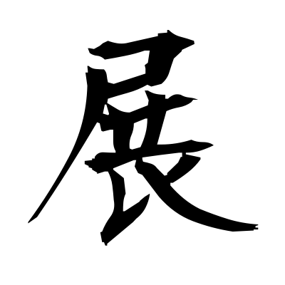 展 (unfold) kanji