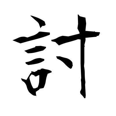 討 (chastise) kanji