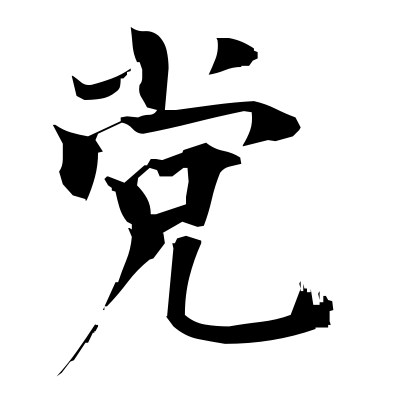 党 (party) kanji