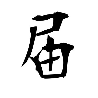 届 (deliver) kanji