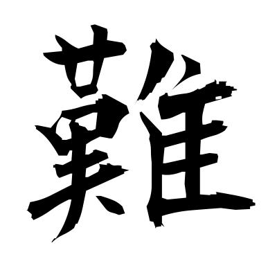 難 (difficult) kanji