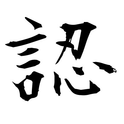 認 (acknowledge) kanji